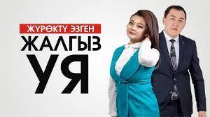 Эламан Жалалов & Бегимай Наралиева - Жалгыз уя