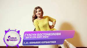 Гулсун Бостонкулова - Деги сен ким элең?