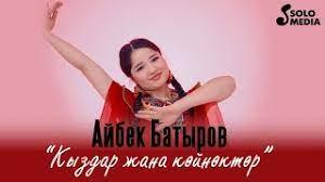 Айбек Батыров - Кыздар жана көйнөктөр