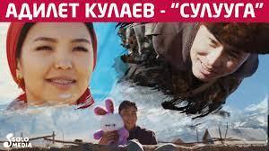 Адилет Кулаев - Сулууга