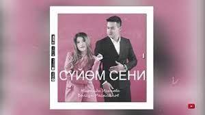 Мираида Исакова & Болсун Расылбеков - Сүйөм сени