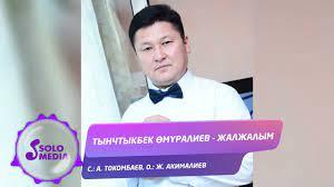 Тынчтыкбек Омуралиев - Жалжалым 1