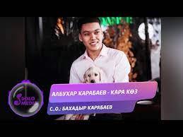 Албухар Карабаев - Кара көз