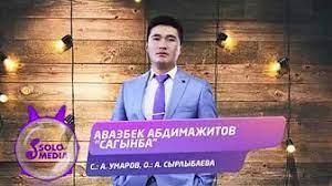 Авазбек Абдимажитов - Сагынба