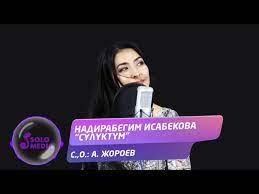 Надирабегим Исабекова - Сүлүктүм 1