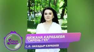 Айжана Карабаева - Сирень гүл 1