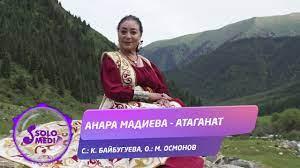 Анара Мадиева - Атаганат