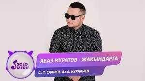 Абаз Муратов - Жакындарга 1