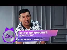 Эрмек Токтоналиев - Бир тууган 1