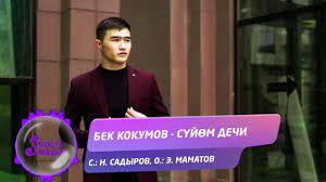 Бек Кокумов - Сүйөм дечи
