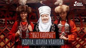 Адина, Алина Улановалар - Кыз кайрык