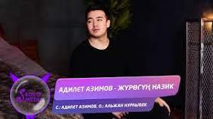 Адилет Азимов - Жүрөгүң назик