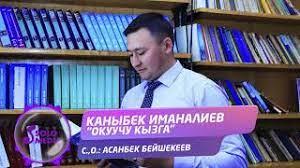 Каныбек Иманалиев - Окуучу кызга