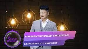 Курманбек Токтогулов - Бактылуу бол