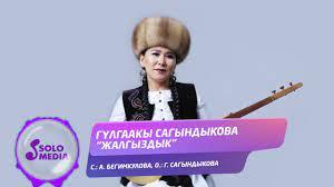 Гулгаакы Сагындыкова - Жалгыздык