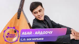 Абай - Айдоочу 1