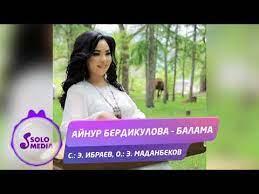 Айнур Бердикулова - Балама 1