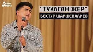 Бектур Шаршеналиев - Туулган жер 1