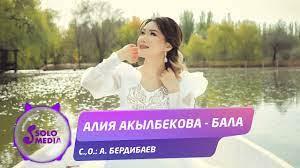 Алия Акылбекова - Бала