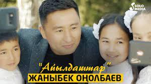 Жаныбек Оңолбаев - Айылдаштар