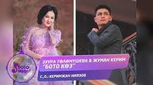 Зуура Толомyшева & Жуман Керим - Бото көз