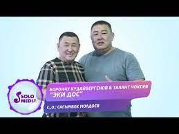 Борончу Кудайбергенов & Талант Чокоев - Эки дос