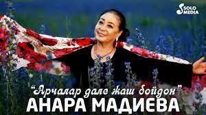 Анара Мадиева - Арчалар дале жаш бойдон