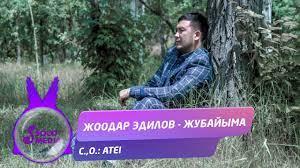 Жоодар Эдилов - Жубайыма