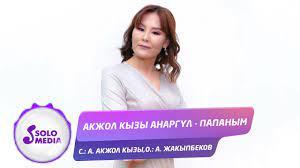 Акжол кызы Анаргул - Папаным