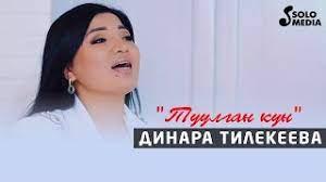 Динара Тилекеева - Туулган күн 1