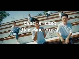 Dani & Enko - Дай мне ответ 1