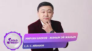 Мирлан Баеков - Жаным эй жаным