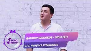 Данияр Шопоков - Оюм сен