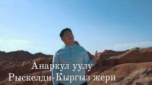 Рыскелди Анаркул уулу - Кыргыз жери