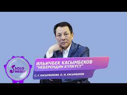 Ильичбек Касымбеков - Неберемдин күлкүсү 3