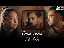 Medina - Сенин элесиң 2