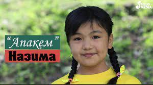 Назима - Апакем 1