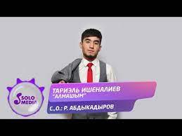 Тариэль Ишеналиев - Алмашым 1