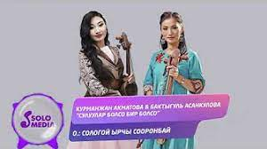 Курманжан Акматова & Бактыгуль Асанкулова - Сулуулар болсо бир болсо