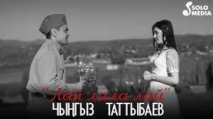 Чынгыз Таттыбаев - Лай лала лай 1