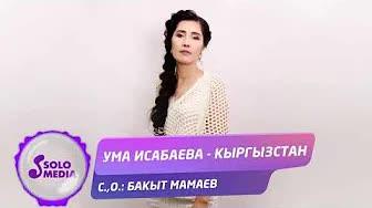 Ума Исабаева - Кыргызстан