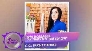 Ума Исабаева - Ак тилектен той болсун