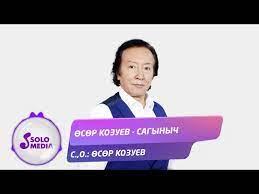 Осор Козуев - Сагыныч