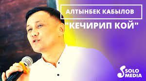 Алтынбек Кабылов - Кечирип кой
