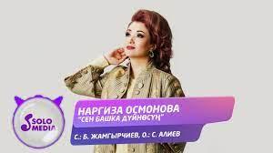 Наргиза Осмонова - Сен башка дүйнөсүң