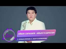 Айбек Саралаев - Айылга баратам 1