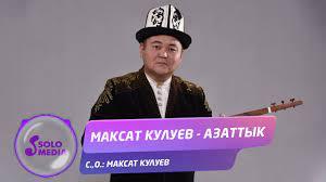 Максат Кулуев - Азаттык