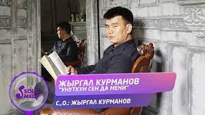 Жыргал Курманов - Унуткуң сен да мени