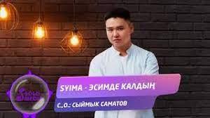 Syima - Эсимде калдың