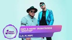 Марс, Марат Талантбеков - Булуттар 1